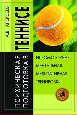 Психическая подготовка в теннисе