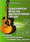 Самоучитель игры на шестиструнной гитаре. Аккорды, аккомпанемент и пение под гитару. Часть 3