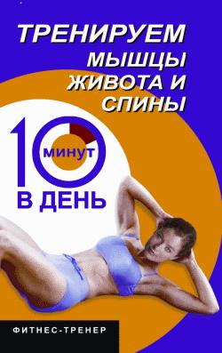 Тренируем мышцы живота и спины за 10 минут в день