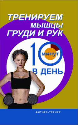 Тренируем мышцы груди и рук за 10 минут в день