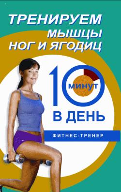 Тренируем мышцы ног и ягодиц за 10 минут в день