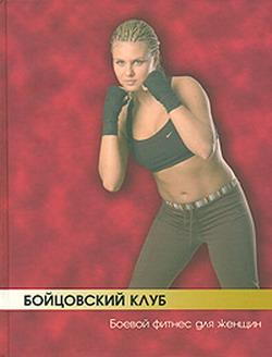 Бойцовский клуб: боевой фитнес для женщин