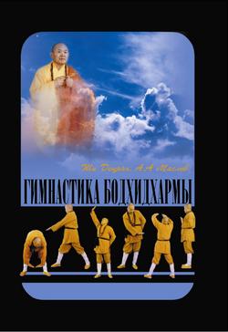 Гимнастика Бодхидхармы