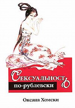 Сексуальность по-рублевски