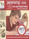 Репетитор Кирилла и Мефодия по Математике 2008