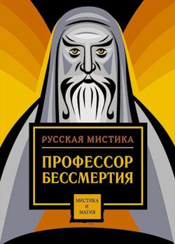 Профессор бессмертия. Мистические произведения русских писателей