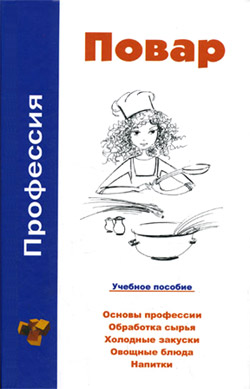 Профессия повар. Учебное пособие