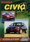 Honda Civic 2001-2005 г.г. выпуска. Устройство, техническое обслуживание и ремонт