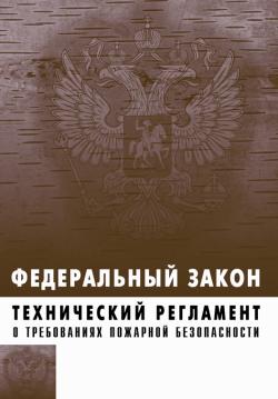 Технический регламент о требованиях пожарной безопасности. Федеральный закон № 123-ФЗ от 22 июля 2008 г.