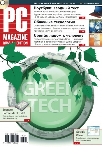 Журнал PC Magazine/RE №01/2010