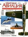 Мировая авиация. Полная энциклопедия. Вып. 4