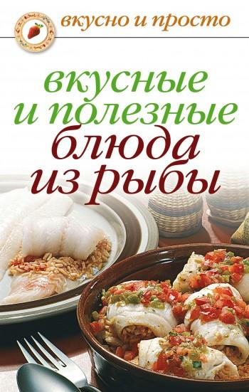 Вкусные и полезные блюда из рыбы