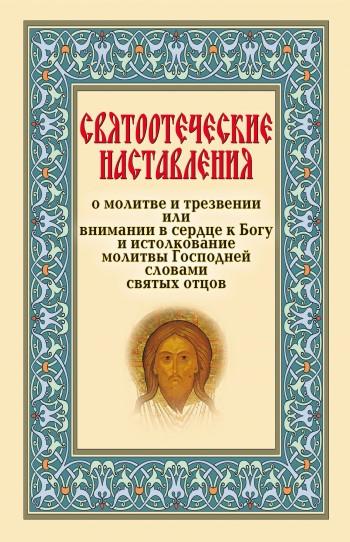 Святоотеческие наставления о молитве и трезвении или внимании в сердце к Богу