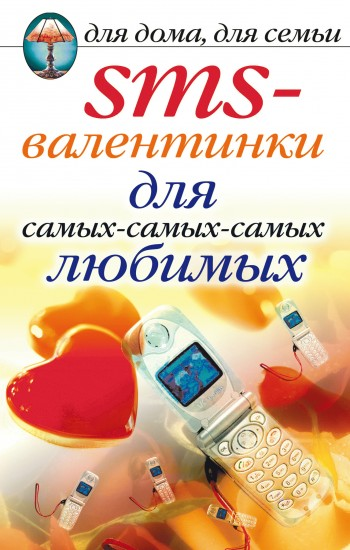 SMS-валентинки для самых-самых-самых любимых