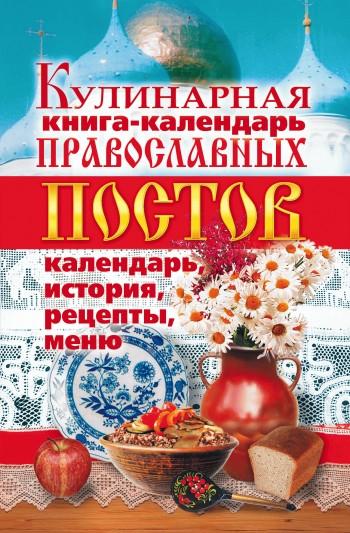 Кулинарная книга-календарь православных постов. Календарь, история, рецепты, меню