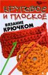 Круговое и плоское вязание
