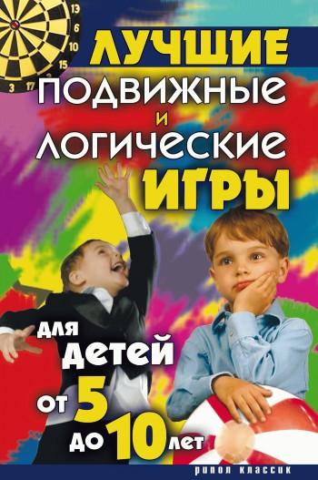 Лучшие подвижные и логические игры для детей от 5 до 10 лет