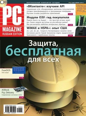 Журнал PC Magazine/RE №04/2010