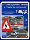 Экзаменационные билеты и тематические задачи ГИБДД 2009