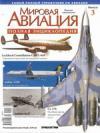 Мировая авиация. Полная энциклопедия. Вып. 3