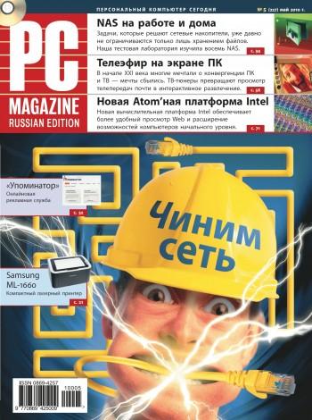 Журнал PC Magazine/RE №05/2010
