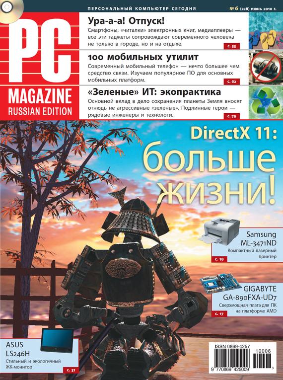 Журнал PC Magazine/RE №06/2010