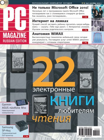 Журнал PC Magazine/RE №09/2010