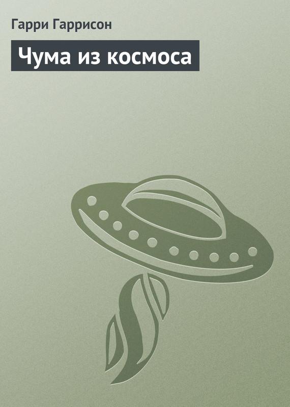 Чума из космоса