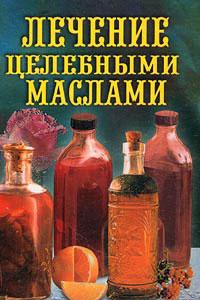 Лечение целебными маслами