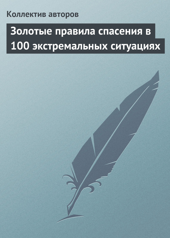Золотые правила спасения в 100 экстремальных ситуациях