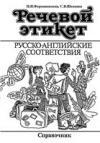 Речевой Этикет. Русско-английские соответствия