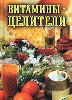 Витамины-целители