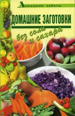 Домашние заготовки (консервирование без соли и сахара)