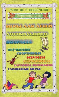 Игры для дошкольников 2