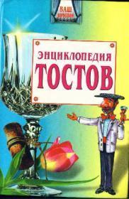 Большая энциклопедия тостов