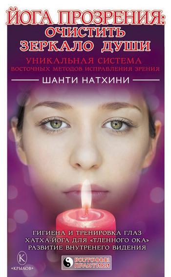Йога прозрения: очистить зеркало души. Уникальная система восточных методов исправления зрения