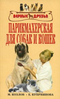 Парикмахерская для собак и кошек