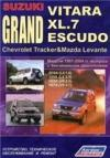 Руководство к Suzuki Grand Vitara(XL.7) Grand Escudo Chevrolet Tracker & Mazda Levante 1997-2004 гг.