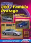 Руководство к Mazda 323, Familia, Protege. Модели 2WD&4WD 1998-2004г.