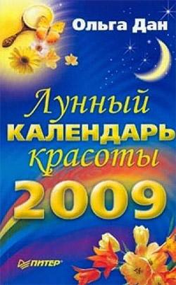 Лунный календарь красоты на 2009 год