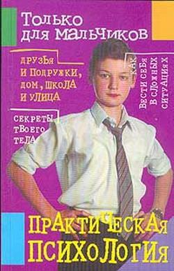 Практическая психология для мальчиков