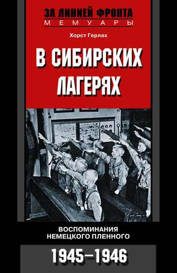 В сибирских лагерях. Воспоминания немецкого пленного. 1945-1946