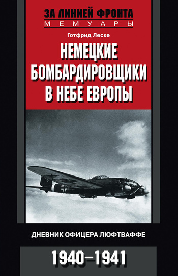 �������� ��������������� � ���� ������. ������� ������� ���������. 1940-1941