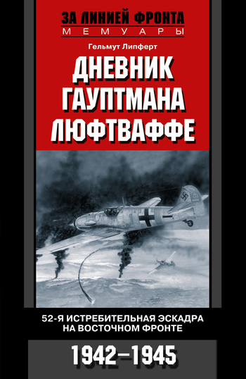 ������� ��������� ���������. 52-� �������������� ������� �� ��������� ������. 1942-1945