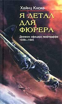 � ����� ��� ������. ������� ������� ���������. 1939-1945