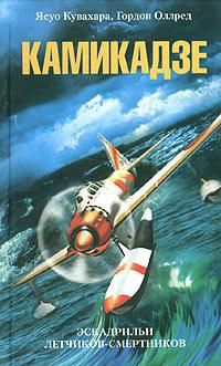 Камикадзе. Эскадрильи летчиков-смертников