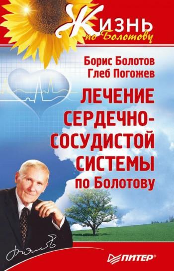 Лечение сердечно-сосудистой системы по Болотову