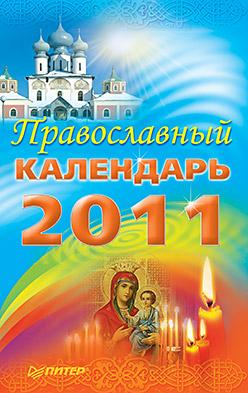 Православный календарь 2011
