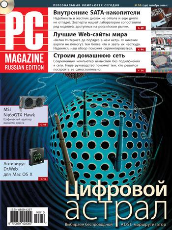 Журнал PC Magazine/RE №10/2010