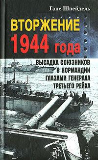 ��������� 1944 ����. ������� ��������� � ��������� ������� �������� �������� �����